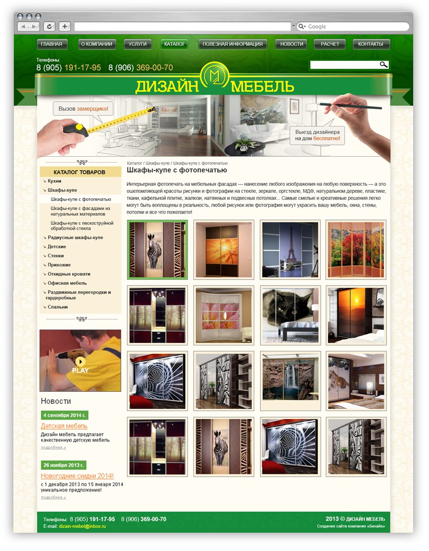 Интернет дизайн мебель
