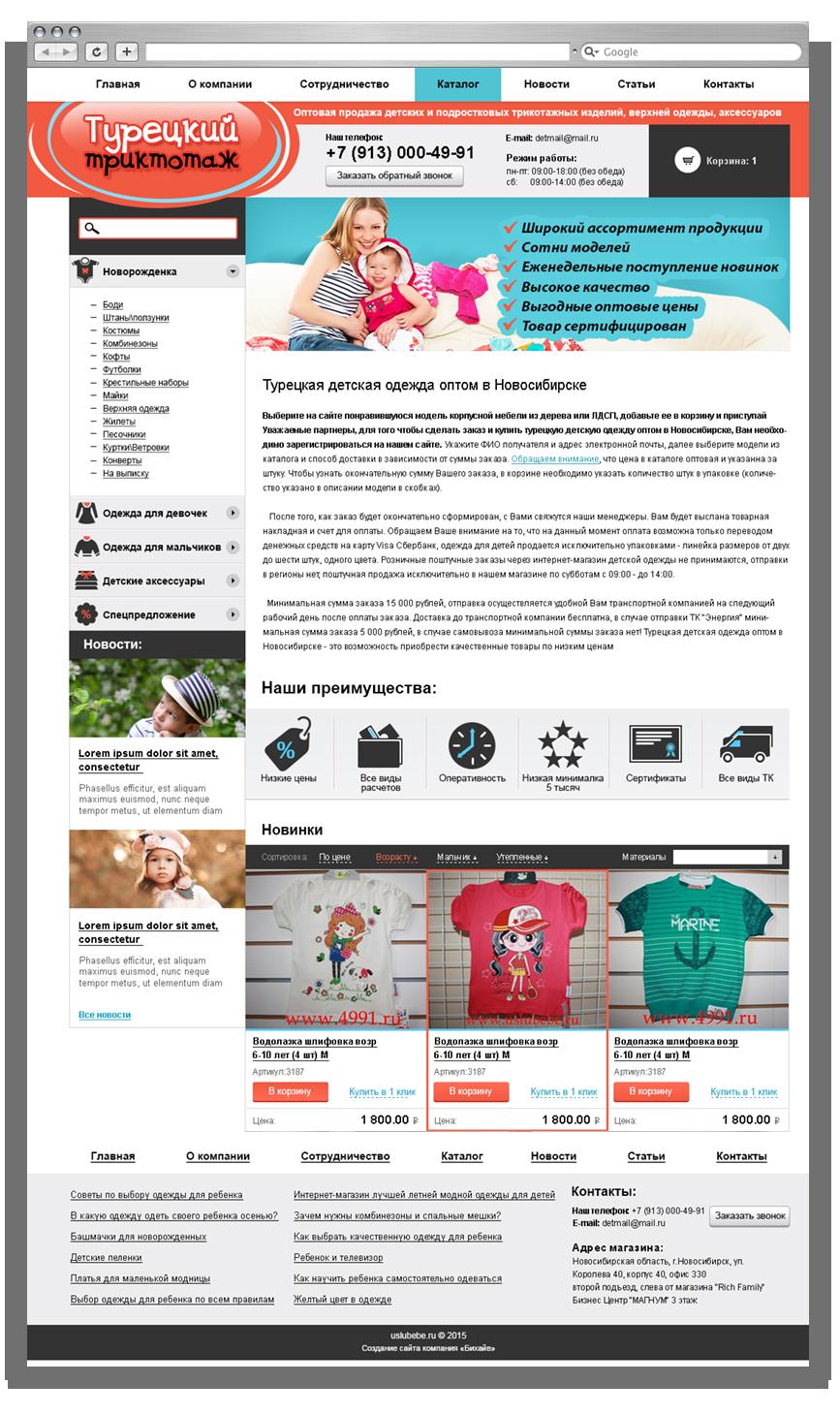 Дешевые сайты одежды и обуви доставка