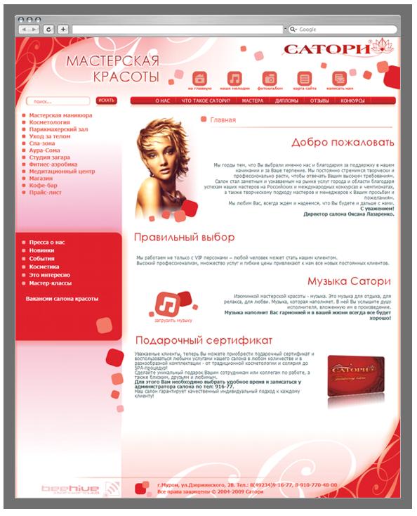 разработка сайта для салона красоты Курсовая разработка сайта для салона красоты