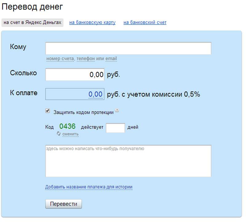 Яндекс деньги создать кошелек регистрация